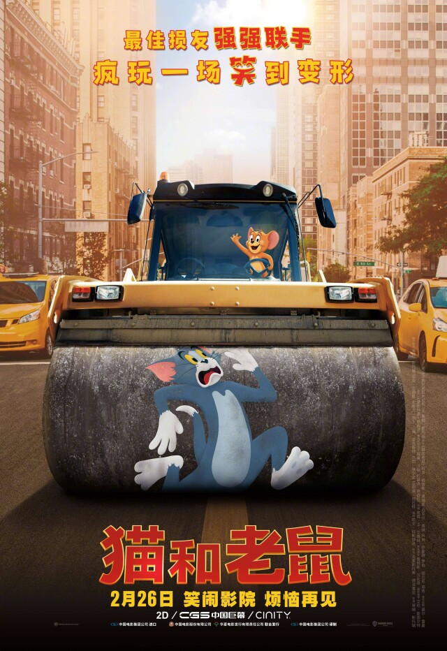 《猫和老鼠》海报