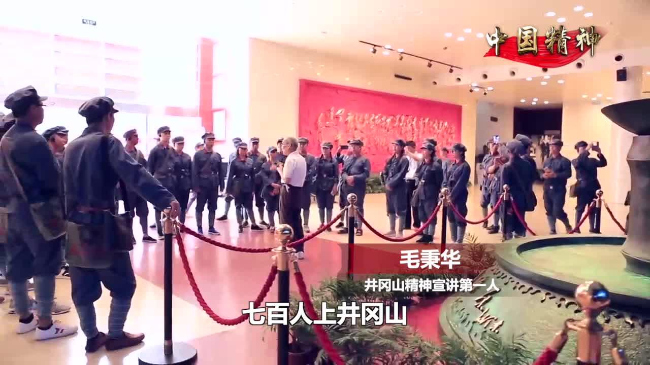 共筑中国梦|中国精神②:星火燎原的革命自信