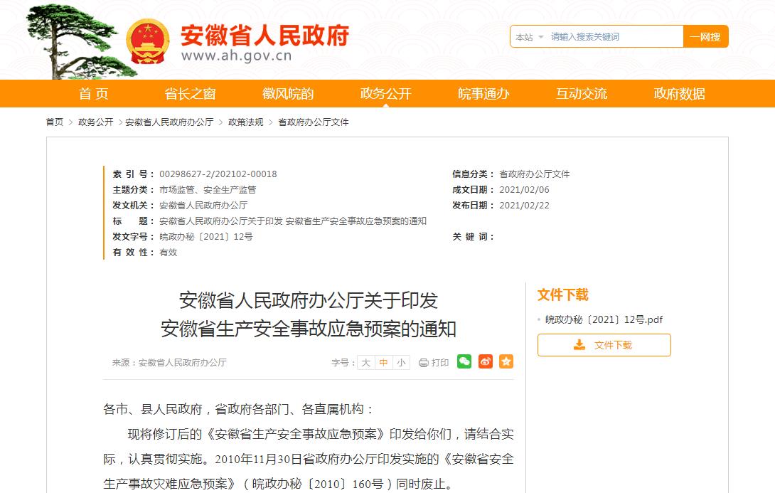安徽:发生生产安全事故 事故单位负责人1小时内要报告