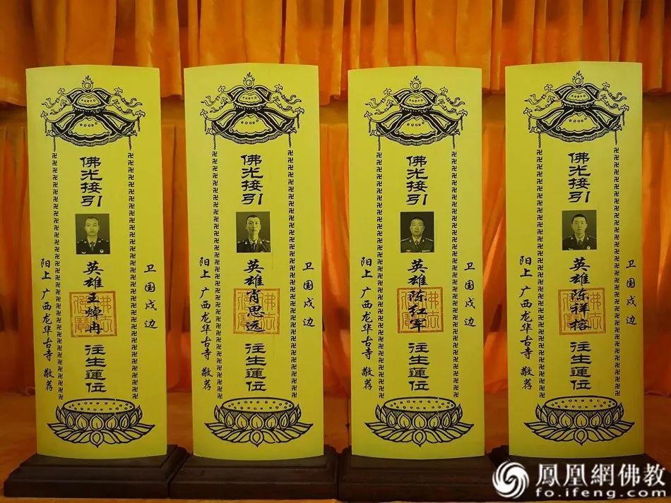 广西桂平龙华古寺为四位戍边烈士设立的灵位(图片来源:凤凰网佛教)