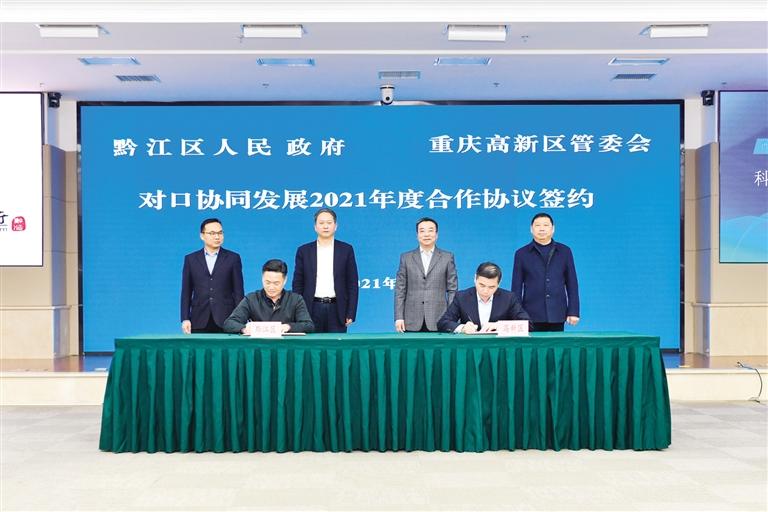 黔江区携手高新区打造重庆市区县对口协同典范