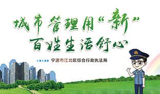 """城市管理用""""新"""" 百姓生活舒心——宁波市江北区综合行政执法局"""