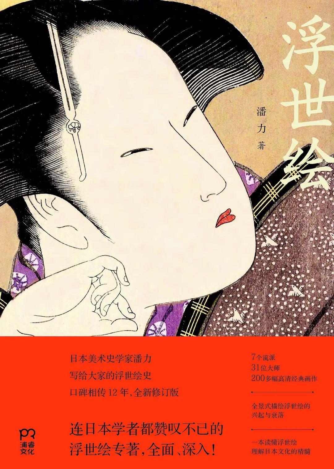《浮世绘》,潘力著 浦睿文化 | 湖南美术出版社,2020-11