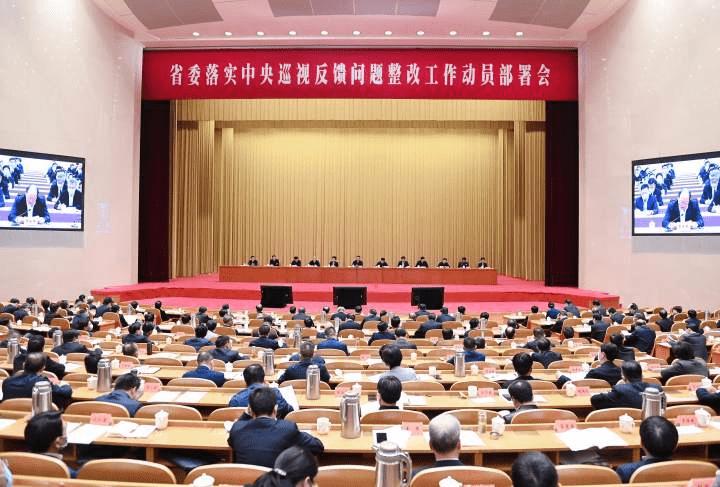 2月22日下午,省委落实中央巡视反馈问题整改工作动员部署会在杭州召开。浙江在线记者 胡元勇 摄