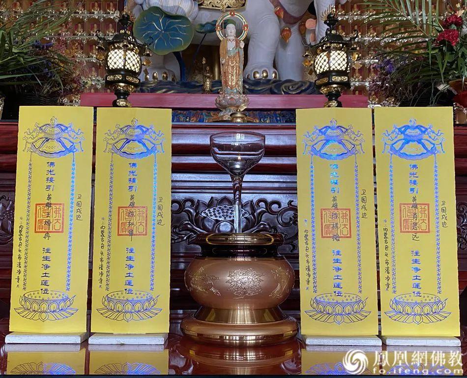 内蒙古包头清净寺为四位戍边烈士设立的往生莲位(图片来源:凤凰网佛教)