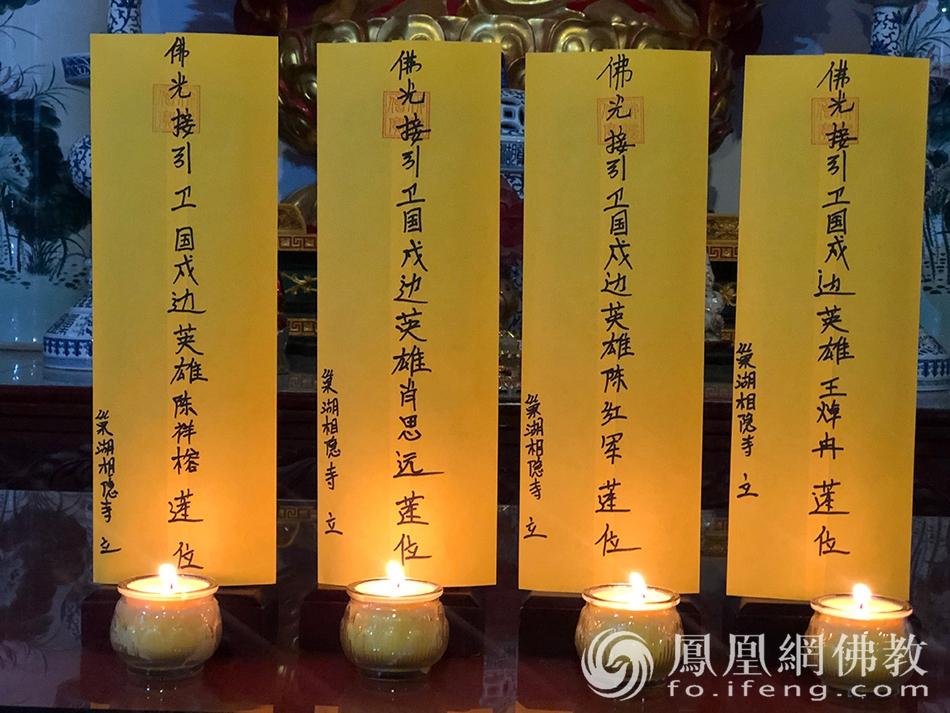 安徽巢湖相隐寺为四位戍边烈士设立往生莲位(图片来源:凤凰网佛教)