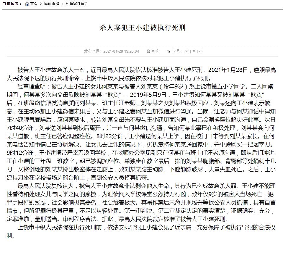 法院公告。来源:上饶市中院官网
