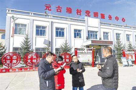 采访团记者采访元古堆村村委会有关负责人