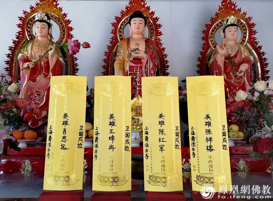 上海萧泾古寺为四位戍边烈士设立的灵位(图片来源:凤凰网佛教)
