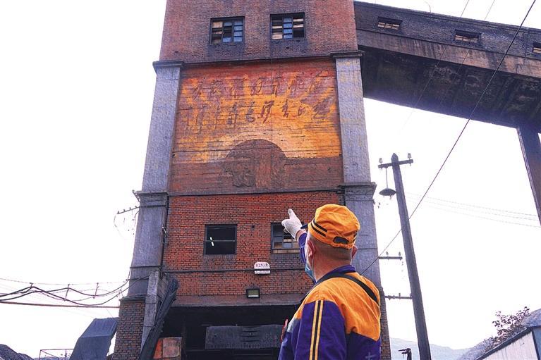 矿区墙上的标语充满了年代感