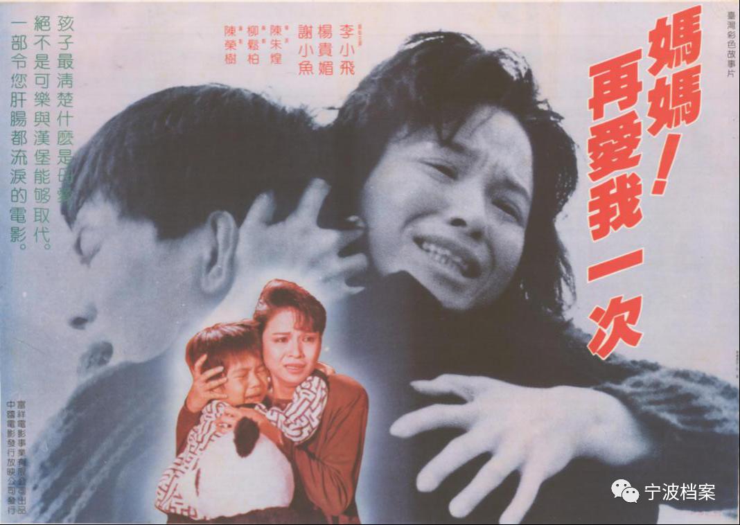 1988年台湾电影《妈妈再爱我一次》海报 宁波市档案馆馆藏
