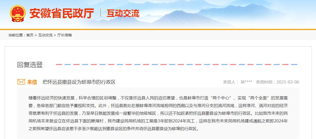 网友建议将怀远县、五河县撤县设区 安徽省民政厅回应