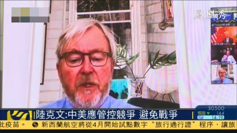 澳大利亚前总理陆克文:中美应管控战略竞争,避免战争