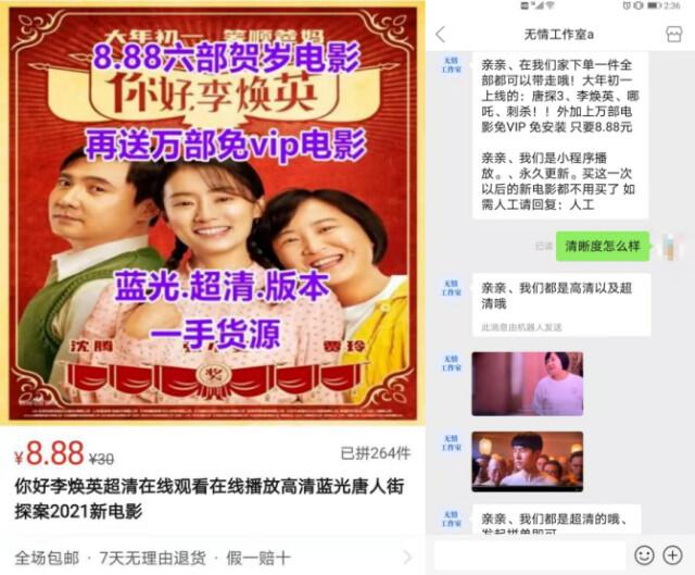 电商平台上一商家售卖2021年春节档电影资源(央广网记者梁爽 截图)