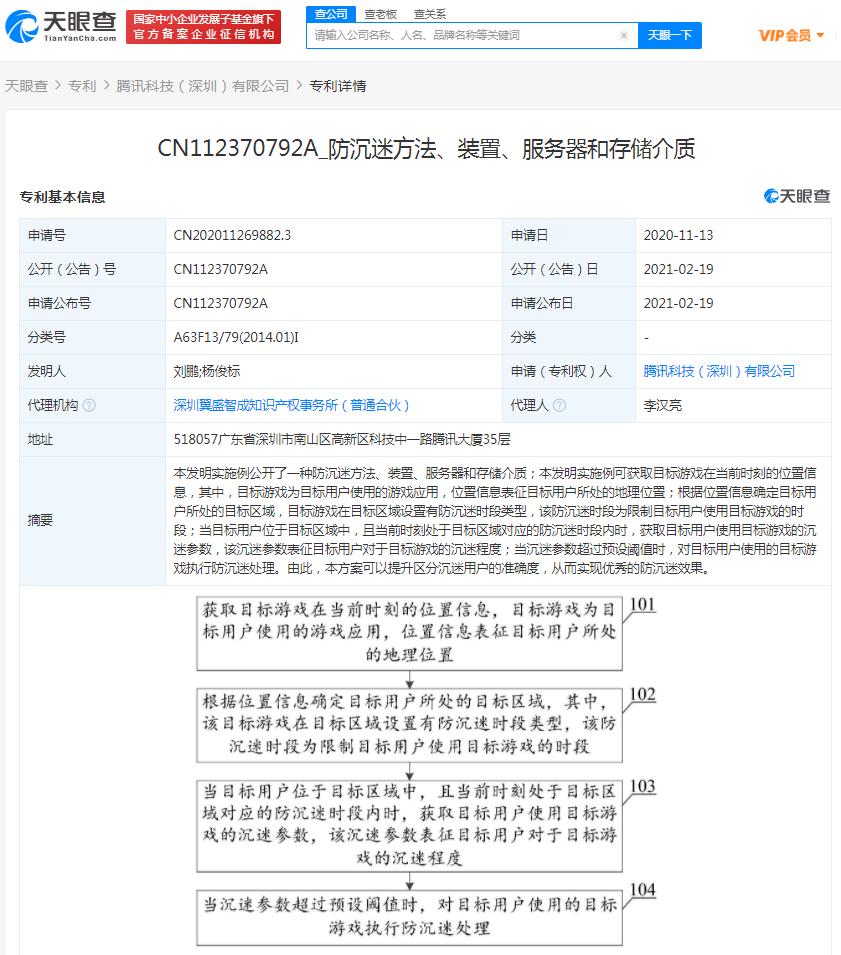 """腾讯公开""""防沉迷""""相关专利 可提升区分沉迷用户准确度 解除防沉迷网站"""