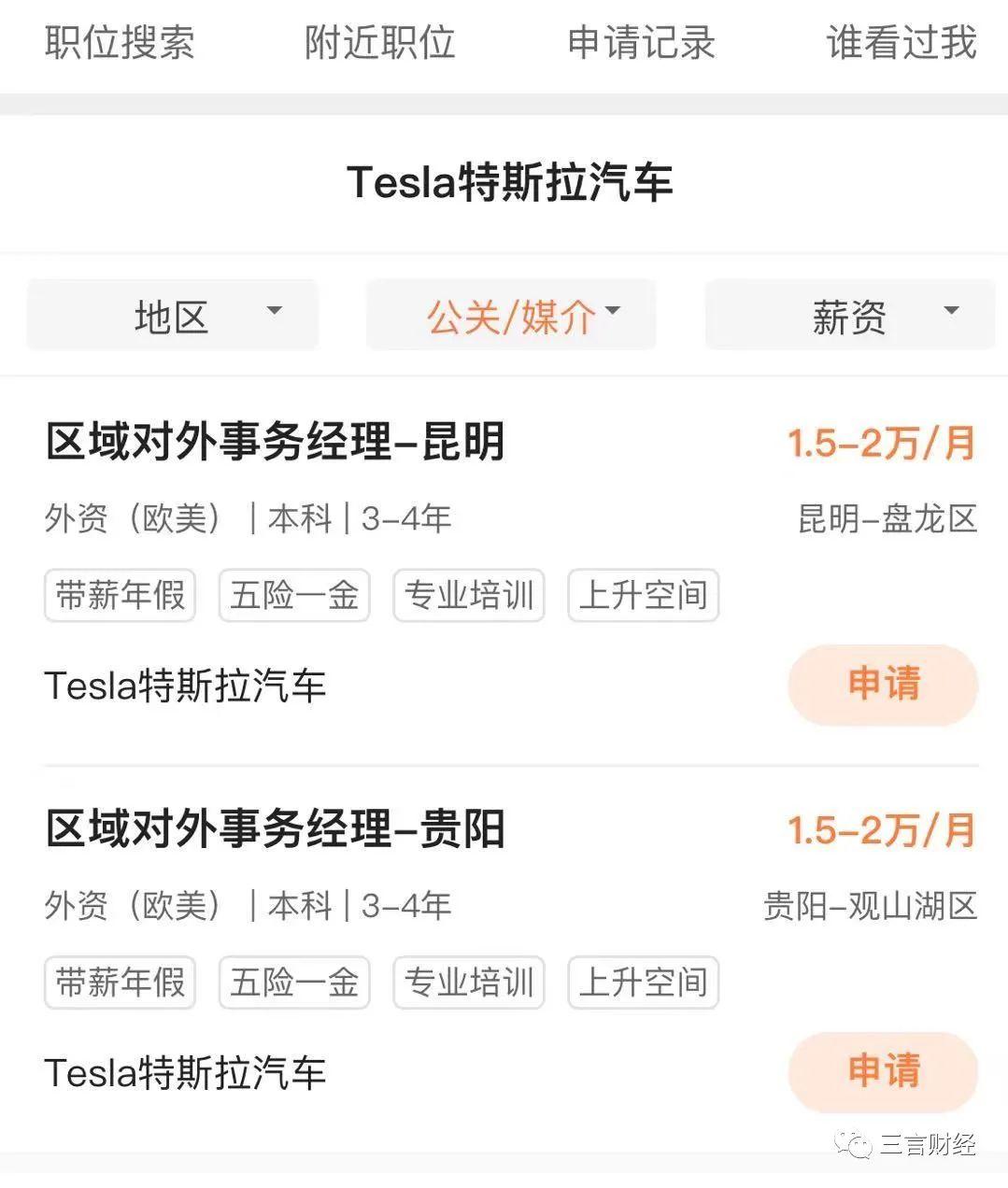 特斯拉将扩充中国公关团队 已有互联网公司PR加入 特斯拉中国