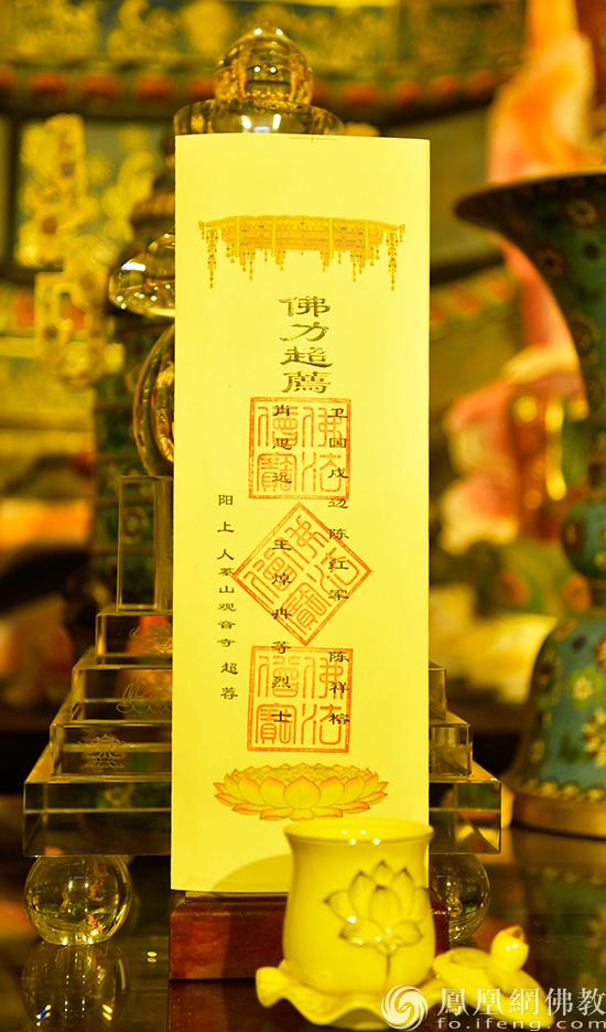 致敬英雄:多家佛教道场用佛教方式为戍边英烈祈福