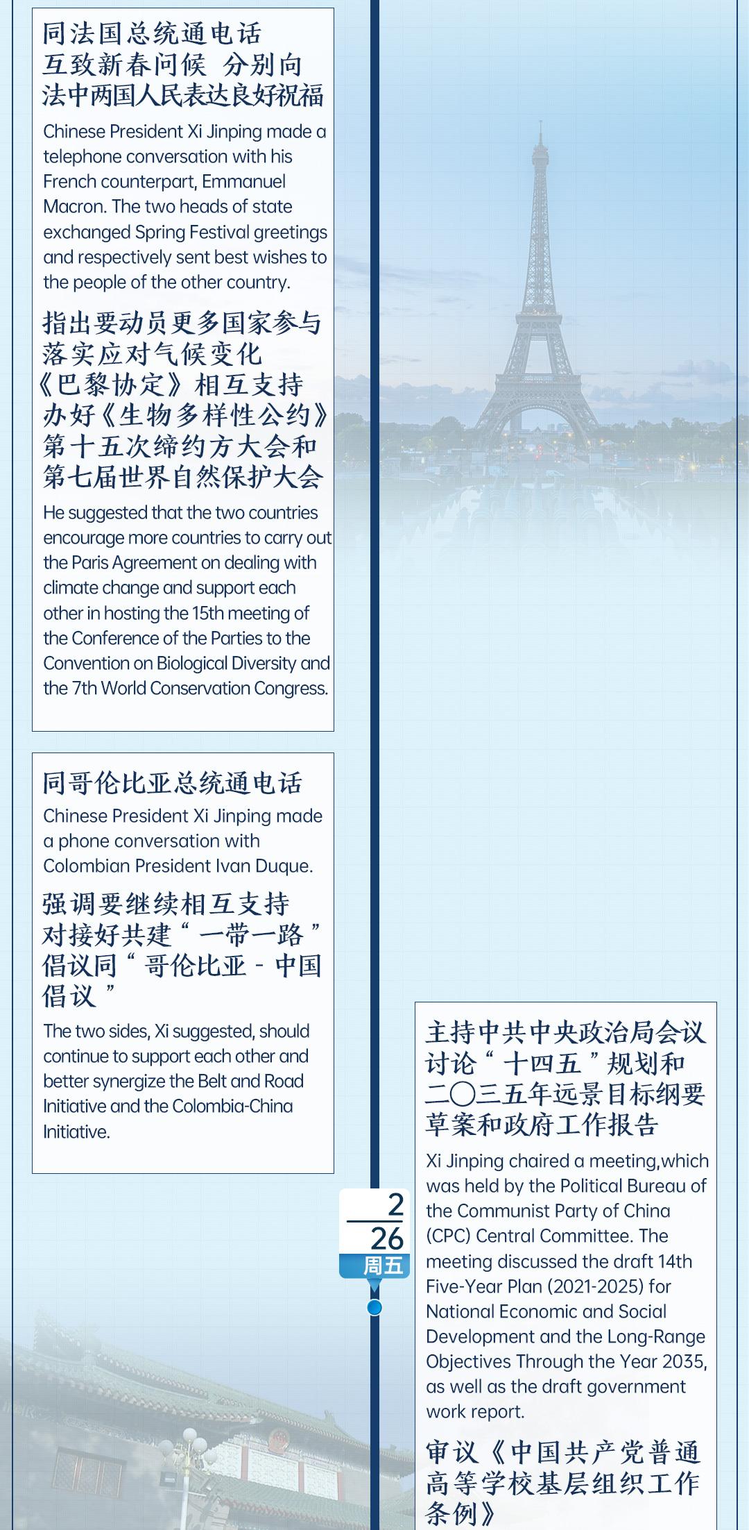 时政微周刊丨总书记的一周(2月22日—2月28日)