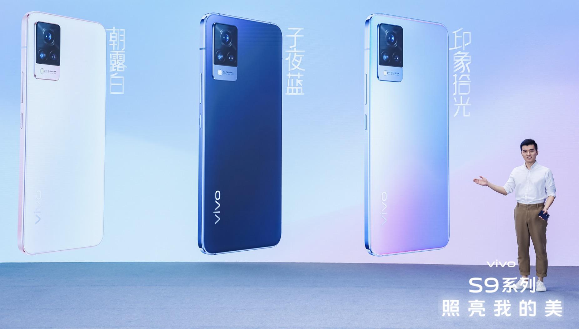 vivo S9朝露白、子夜蓝、印象拾光 三种配色