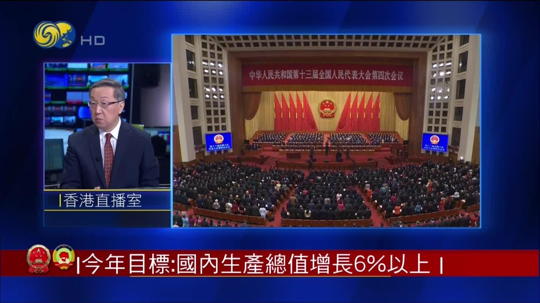 凤凰评论员郑浩谈政府工作报告:GDP的增长要保质保量