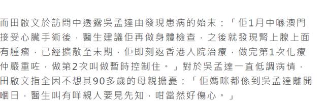 吴孟达发现患癌到病逝仅一个月 吴孟达家属发讣告:8日举行告别仪式