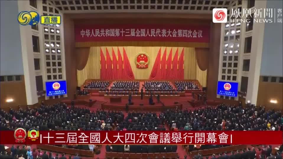 两会特别报道丨人大开幕会全体唱国歌
