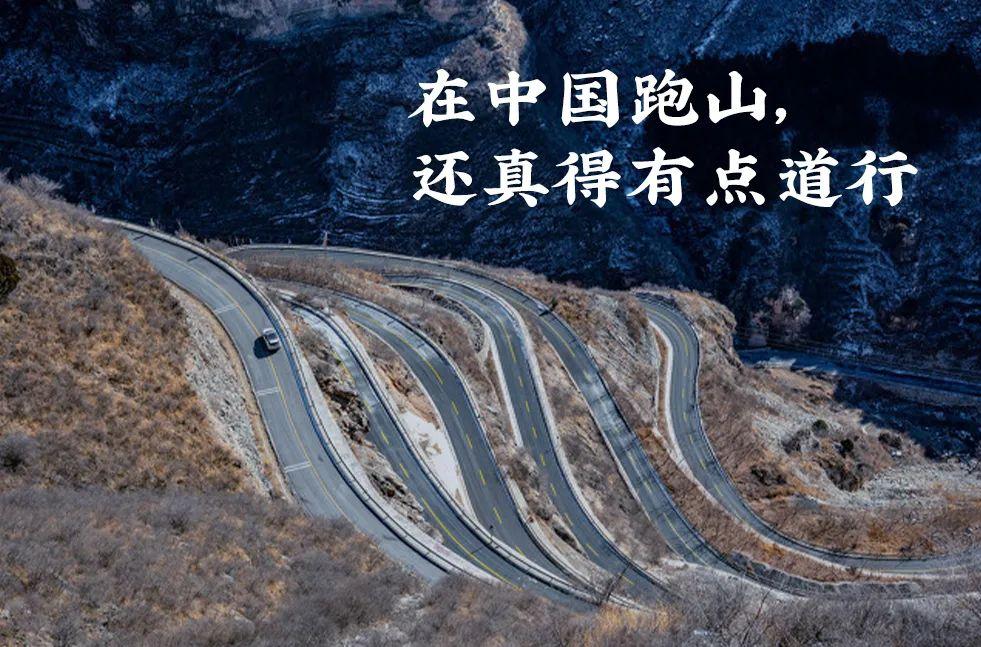 在中国跑山,你还真得有点道行