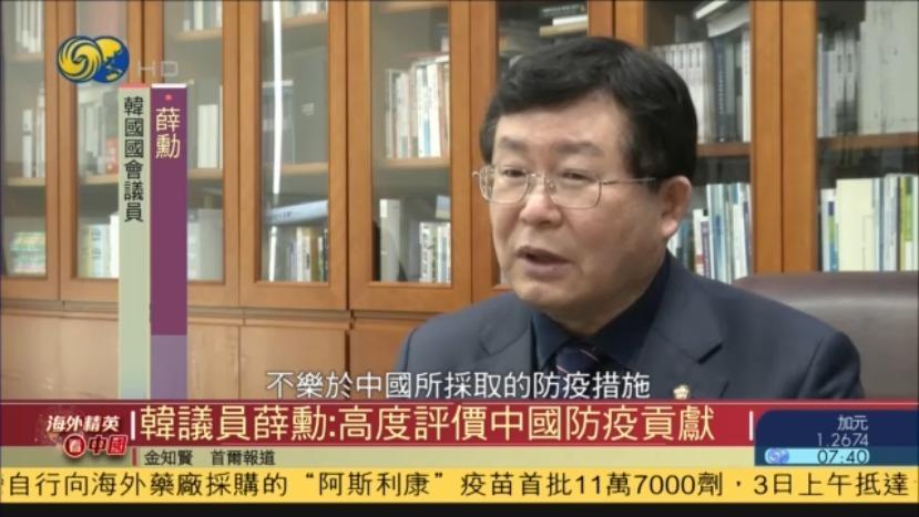 海外精英看中国|韩议员薛勋:中韩合作有利于半岛无核化