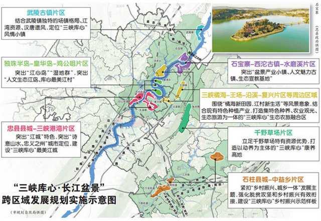"""重庆宣布""""三峡库心·长江盆景""""跨区域成长筹划"""