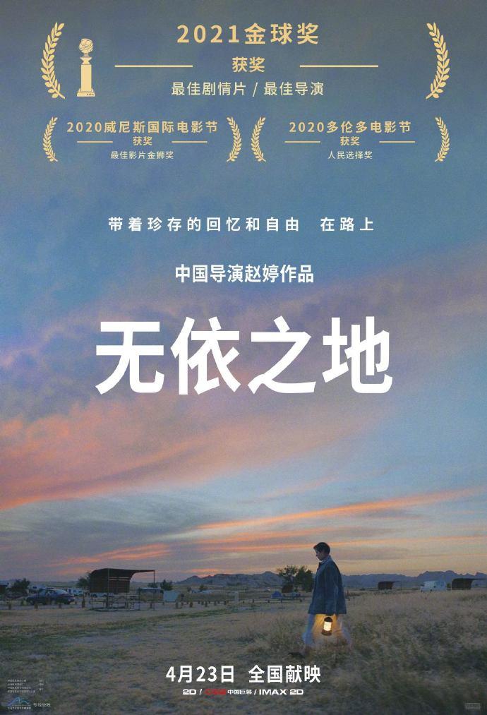 拿下金球奖两项大奖 赵婷《无依之地》官宣内地4月23日上映