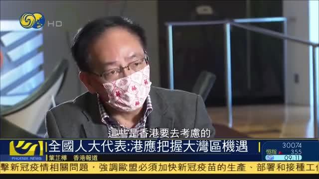 全国人大代表:香港应把握大湾区机遇