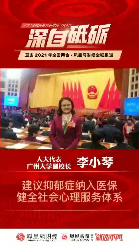 人大代表李小琴建议抑郁症纳入医保,健全社会心理服务体系