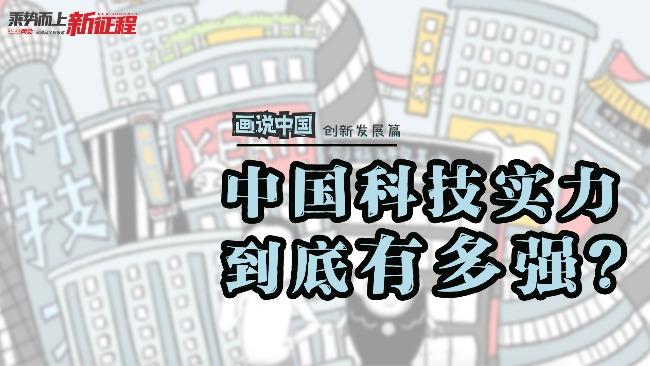 中国科技实力到底有多强?2分钟动画告诉你