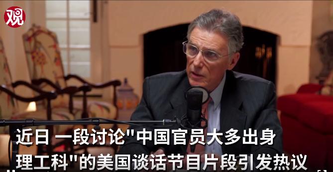 被告知中国官员大多数是出身理工科时,美国主持人直接惊了