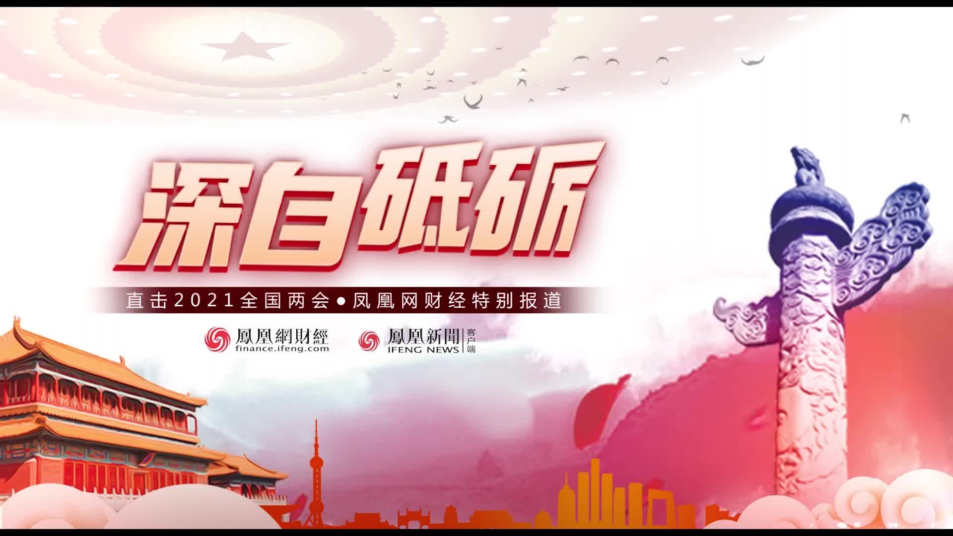 聚焦两会 新希望董事长刘永好:民营企业要积极投身乡村振兴