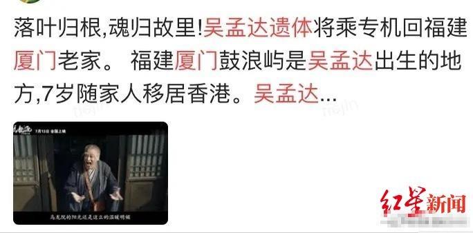 网传吴孟达遗体将运回厦门