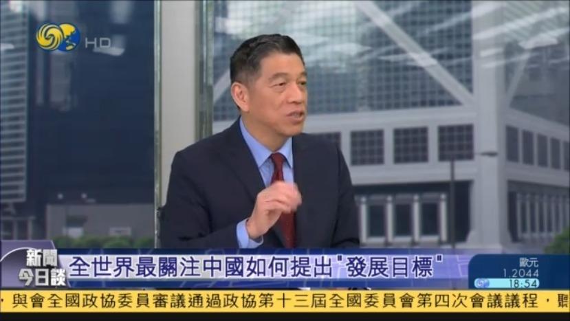 """凤凰评论员庚欣:全世界最关注中国如何提出""""发展目标"""""""