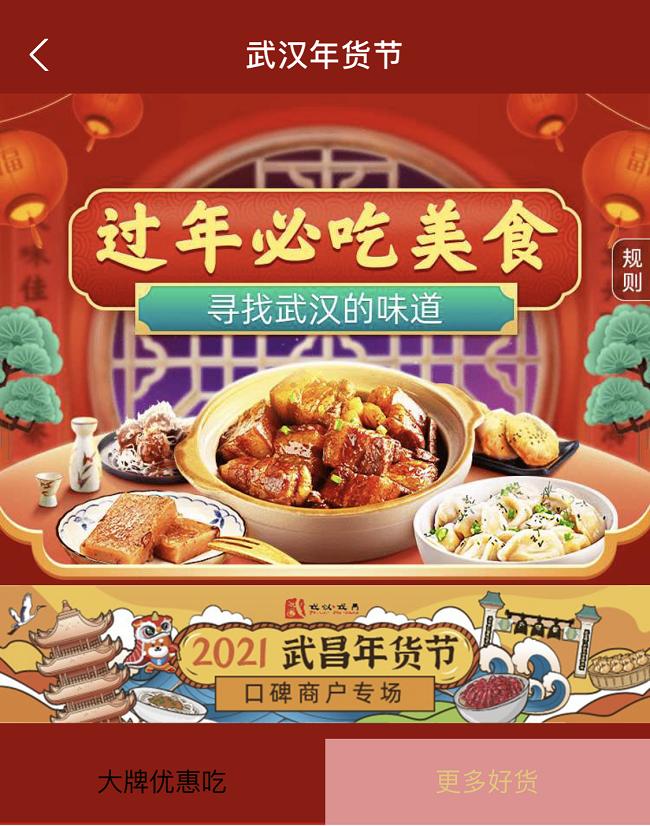 """""""云逛武昌,网上过年"""" 2021武昌线上年货节圆满落幕"""