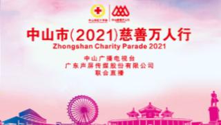 中山市(2021)慈善万人行