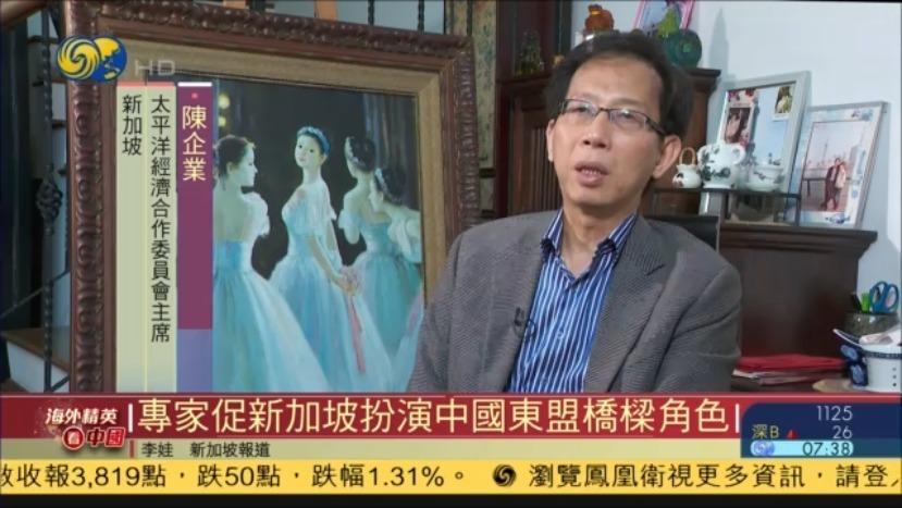 海外精英看中国 专家促新加坡扮演中国东盟桥梁角色