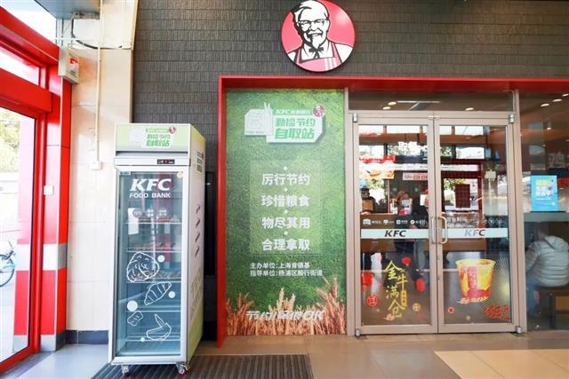 """上海首家肯德基食物银行遭哄抢 项目初衷为减少""""舌尖上浪费"""""""