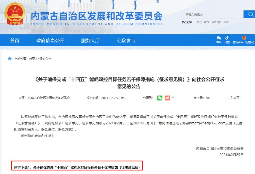 内蒙古计划4月底前关停所有虚拟货币挖矿项目 确保完成能耗目标
