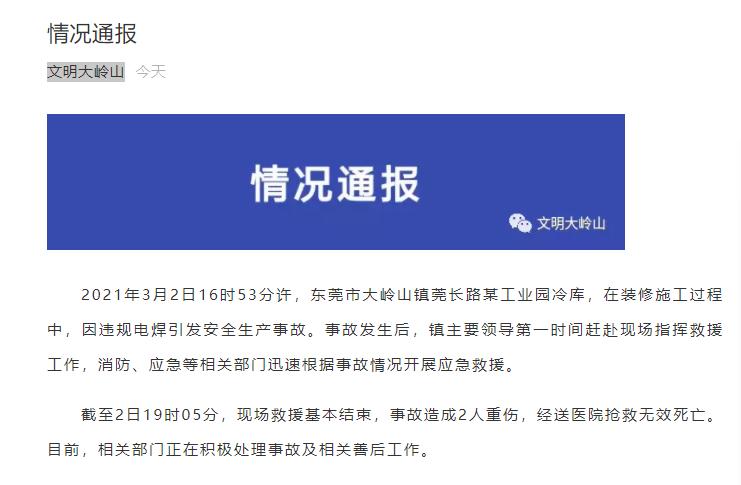 广东一工业园发生事故致2人死亡,官方通报:系冷库装修违规电焊