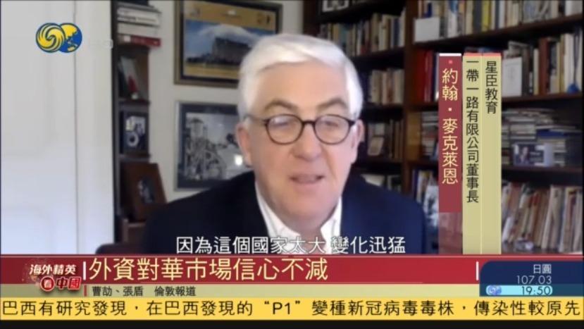 海外精英看中国|英国商界:中国迅速抗疫助力经济复苏