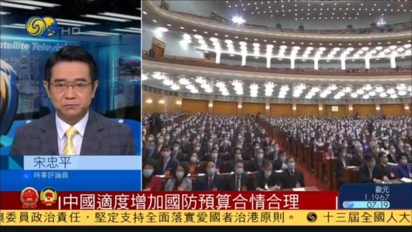 两会特别报道丨宋忠平:中国适度增加国防预算合情合理