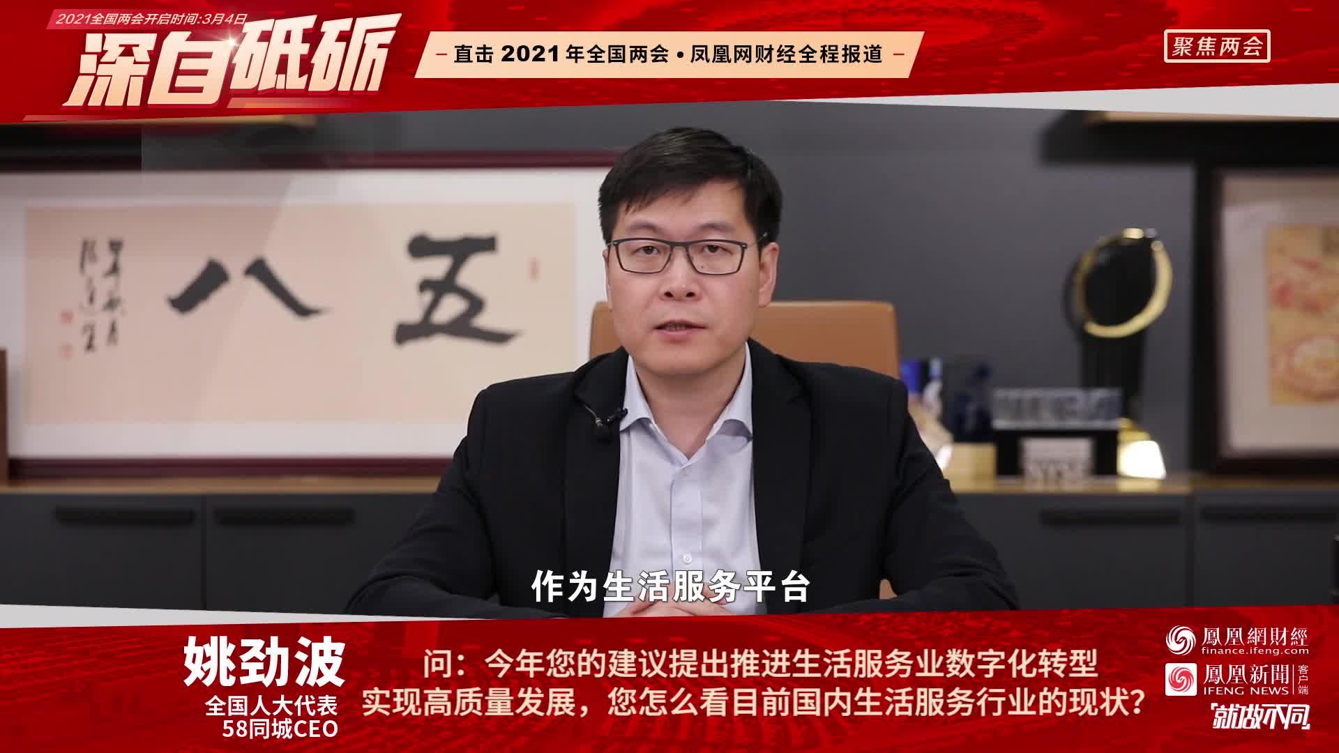 聚焦两会|58同城CEO姚劲波答记者问:建议推进生活服务业数字化转型