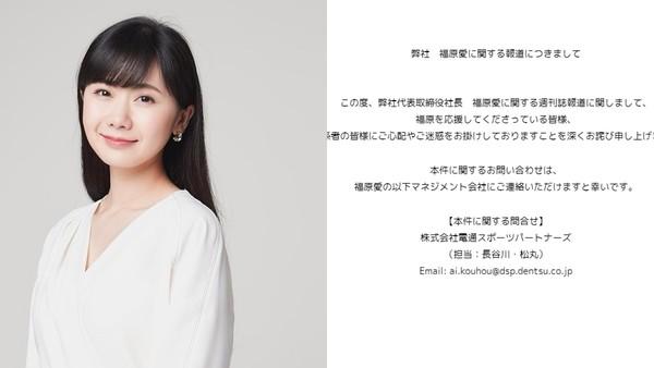 福原爱发声明就婚变新闻道歉:很抱歉造成大家的困扰
