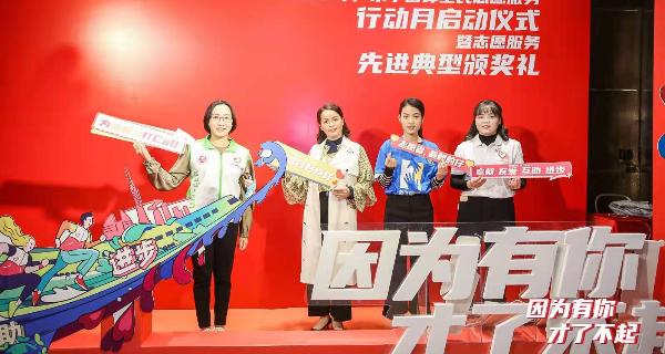 2021年广东学雷锋全民志愿服务行动月启动