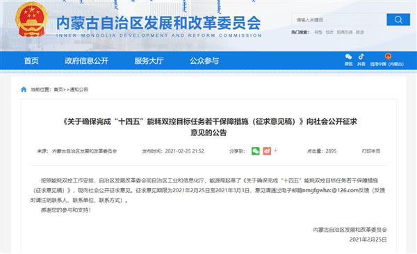 遏制高耗能!内蒙古计划关停所有虚拟币挖矿项目:严禁新建