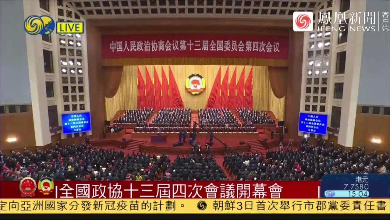 两会特别报道丨全体与会委员及列席人士起立唱国歌